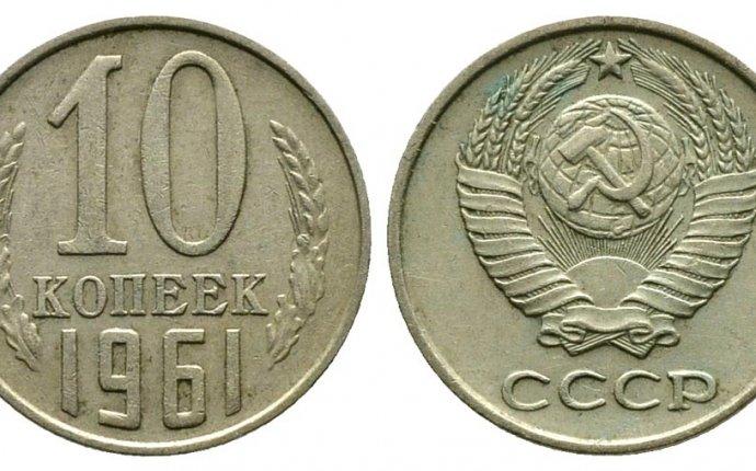 10 копеек 1961 года Цена монеты 10 копеек 1961 года