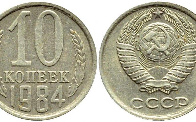10 копеек 1984 года цена 10 копеек 1984