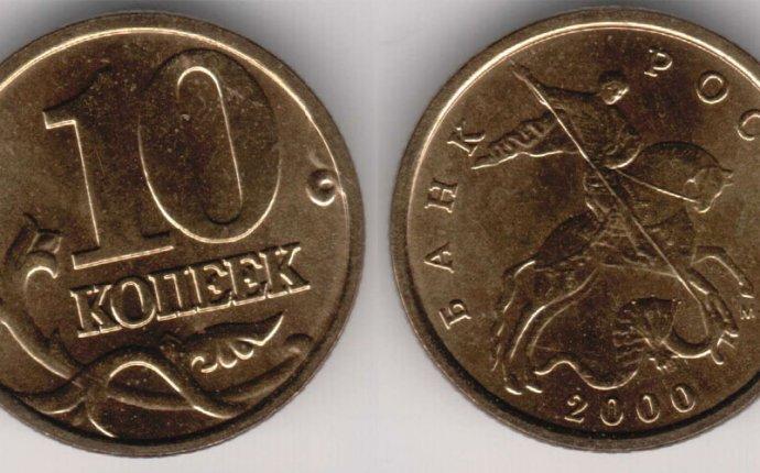 10 копеек 2 года, цена, стоимость   Ценные монеты   ценные