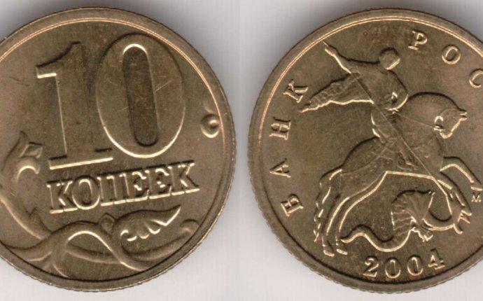 10 копеек 2004 года. Цена, стоимость монеты 10 копеек 2004 года