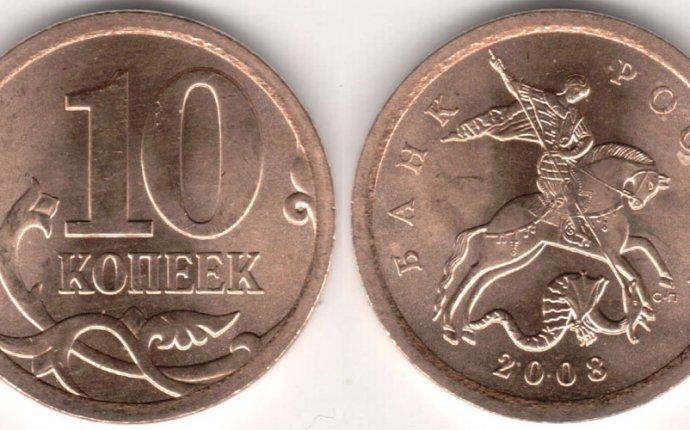 10 копеек 2008 года. Цена, стоимость монеты 10 копеек 2008 года