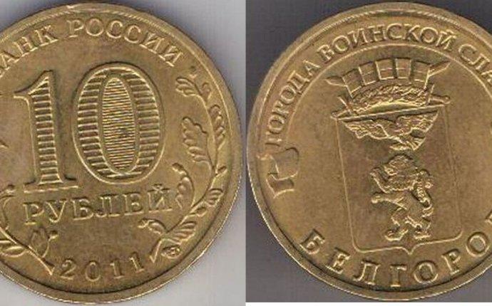 10 рублей,2011 года.Город Белгород.VF+