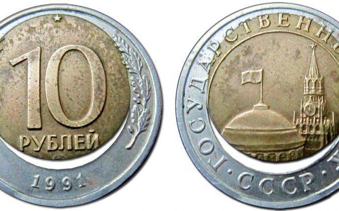 10 рублей 1991 года Цена монеты 10 рублей 1991 года