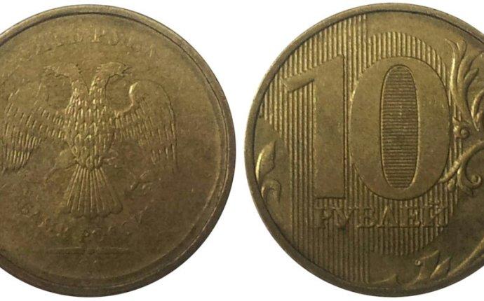 10 рублей 2009 года цена монеты, стоимость