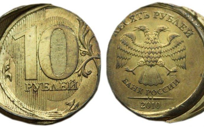 10 рублей 2010 года цена монеты, стоимость