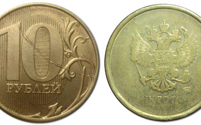 10 рублей 2016 года цена