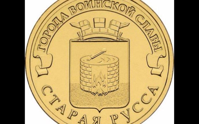 10 Рублей | Памятные и юбилейные монеты России