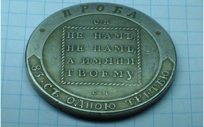 13 октября 2015 · Старинная русская монета – ефимок – продана в