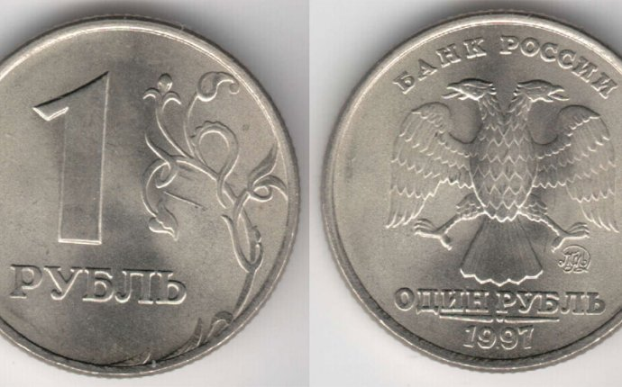 1 рубль 1997 года. Цена монеты 1 рубль 1997 года. | Памятные и