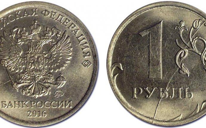 1 рубль 2016 года цена