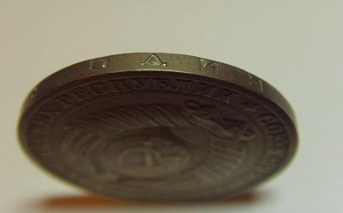1 рубль Р 1967 года регулярного чекана