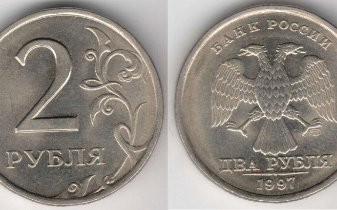 2 рубля 1997 года, цена, стоимость | Ценные монеты | ценные монеты