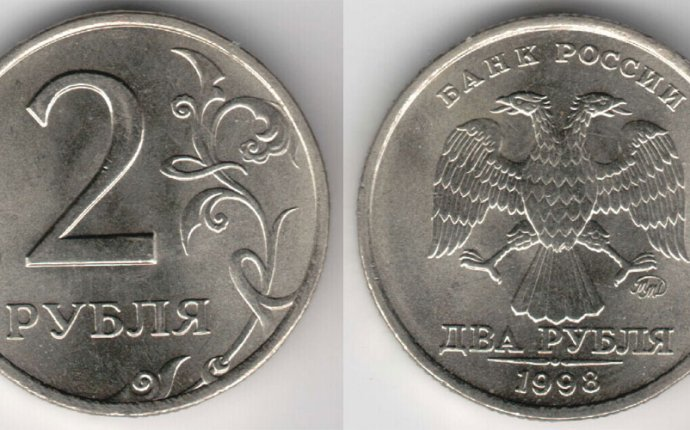 2 рубля 1998 года, цена, стоимость | Ценные монеты | ценные монеты