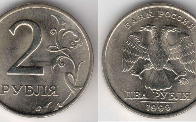2 рубля 1 года. Цена 2 рублей 1 года у дилеров | Памятные и