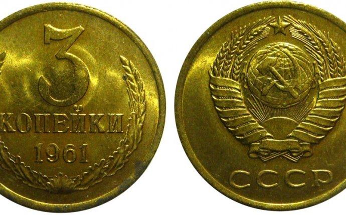 3 копейки 1961 года Цена монеты 3 копейки 1961 года