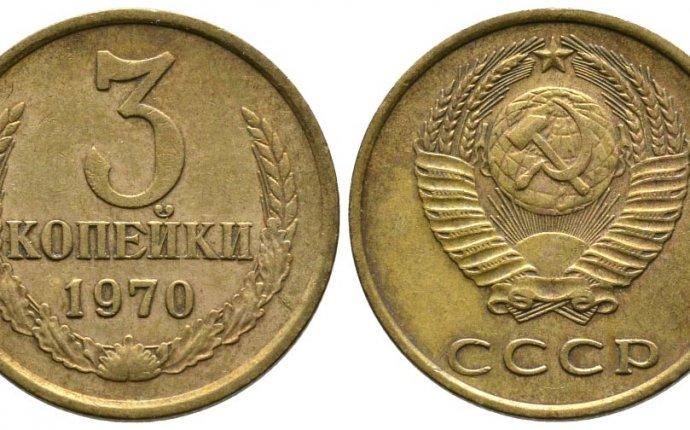 3 копейки 1970 года цена 3 копеек 1970