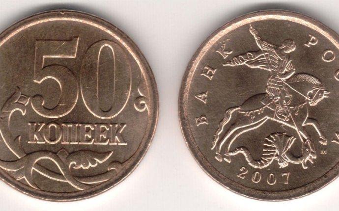 50 копеек 2007 года. Цена, стоимость монеты 50 копеек 2007 года на