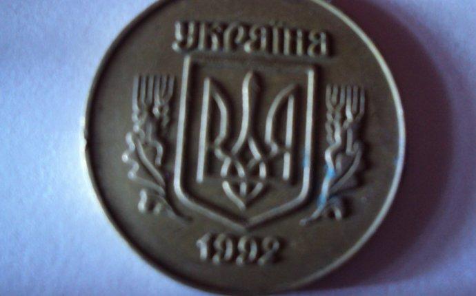 50 копеек Украины 1992 года, с малим реверсом | REIBERT.info