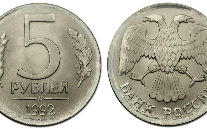 5 рублей 1992 года Цена монеты