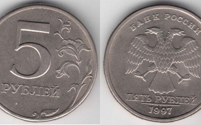 5 рублей 1997 года. Цена 5 рублей 1997 года на аукционах