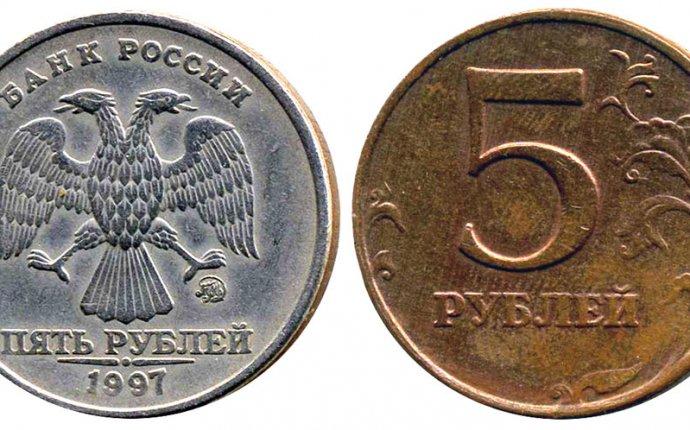 5 рублей 1997 года стоимость 5 рублевой монеты 1997 года