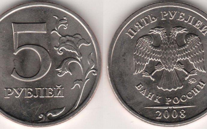 5 рублей 2008 года. Цена, стоимость, фото монеты 5 рублей 2008