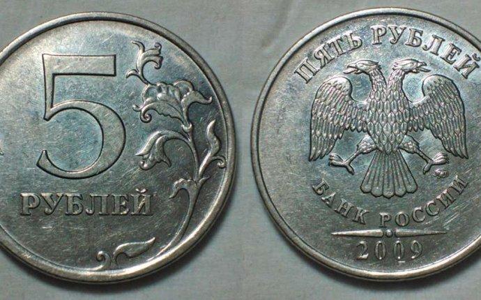 5 рублей 2009 год ммд. Определение разновидности