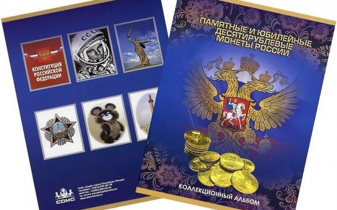 Альбом-планшет Памятные и юбилейные десятирублёвые монеты России