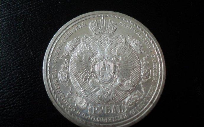 Аукцион: купить Юбилейная монета 1 рубль 1912 года Славный год