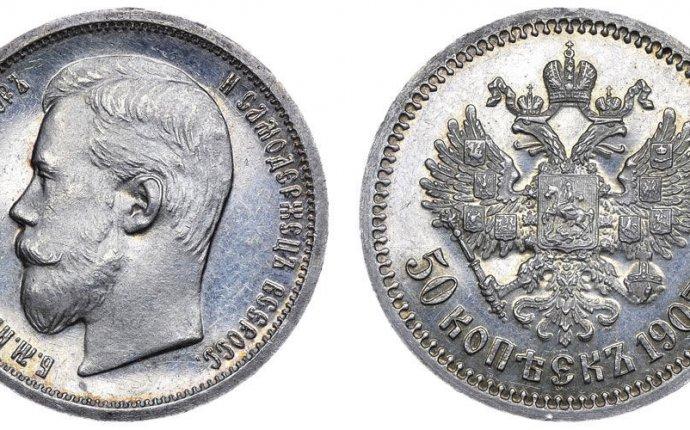 Bidspirit - Редкие Монеты - 50 копеек 1903 года. АГ-(АР)