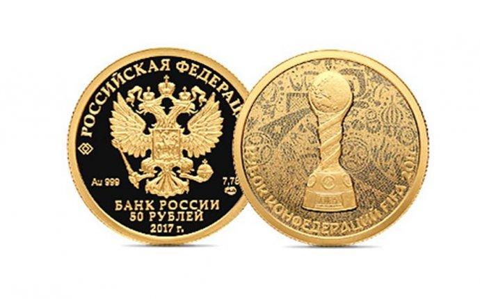 ЦБ выпустил в обращение монеты в честь Кубка конфедераций 2017