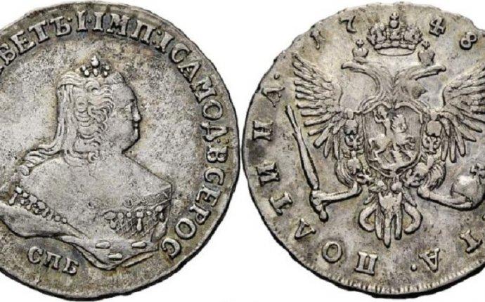 цена Полтина 1748 — Продать царские монеты, монеты Сбербанка