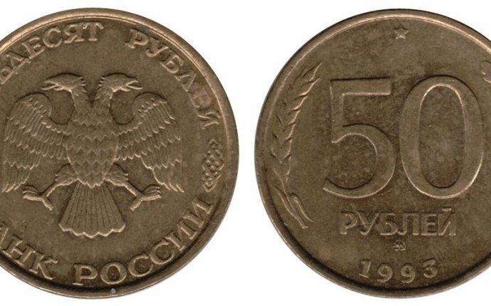 Ценные монеты России 1993 года | Ценные монеты | ценные монеты