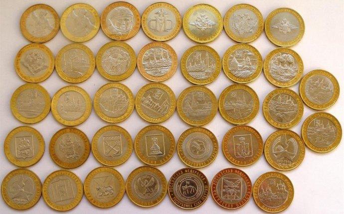 Дорогие монеты современной России от 1 копейки до 10 рублей и