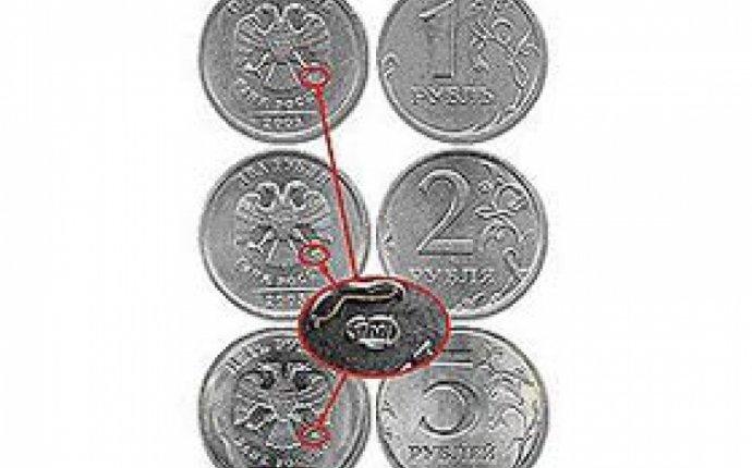 Еще раз на «горячую» тему: монеты достоинством в один, два и пять