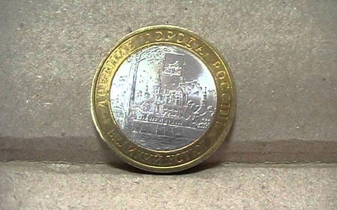 Где продать юбилейные монеты 10 рублей 2-2014 годов в Москве