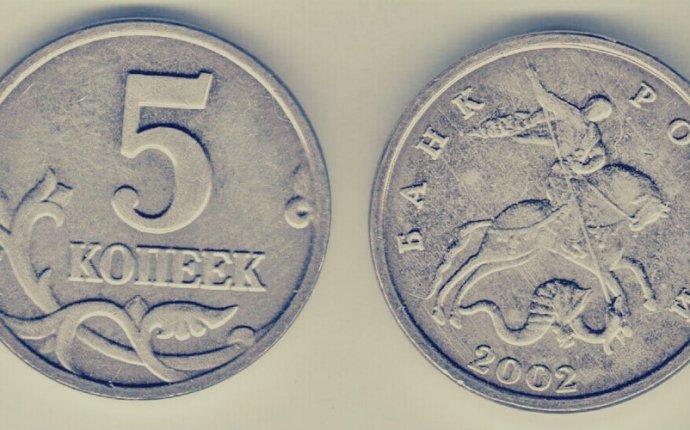 Какие самые дорогие монеты России и Р? | Кто? Что? Где?