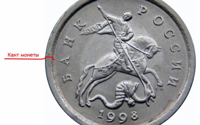 Кант монеты - 2 монетки ру