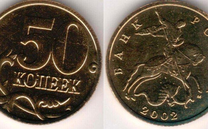 Коллекцио-нер: Редкие монеты России 2-2002 год Стоимость