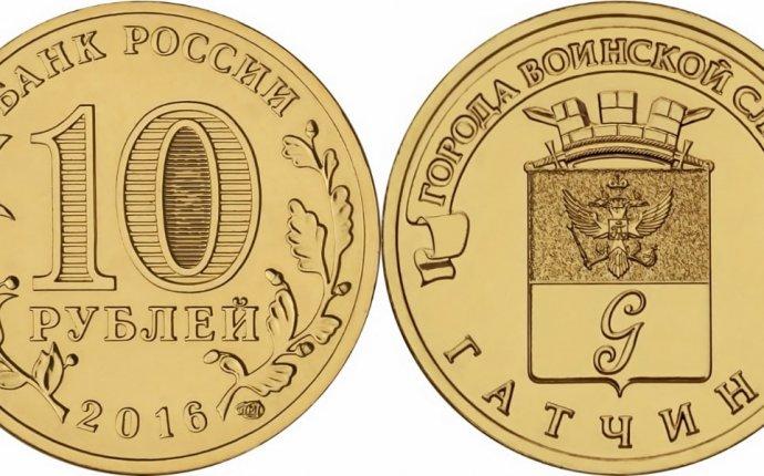 Монета 10 рублей Гатчина 2016 года – цена, фото и тираж