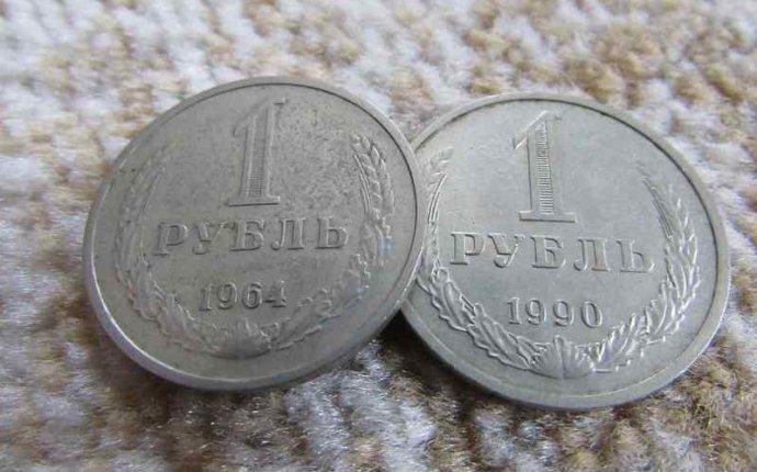 Монета 1 рубль Р. Стоимость советских рублей
