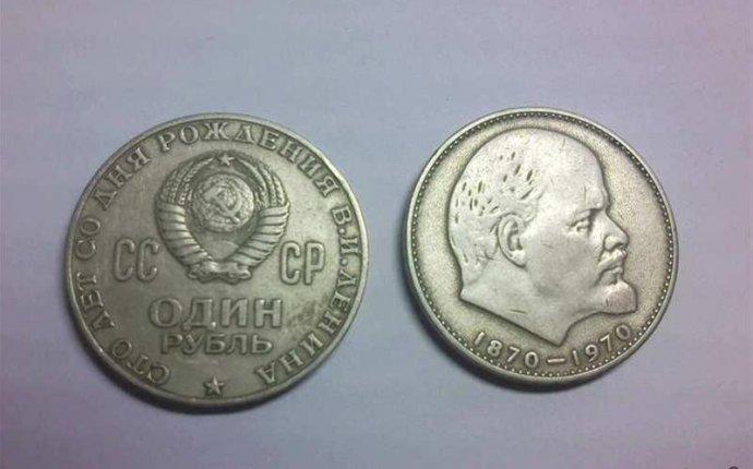 Монета Один рубль Р 1870-1970 гг. - 10 руб. объявление в Москве