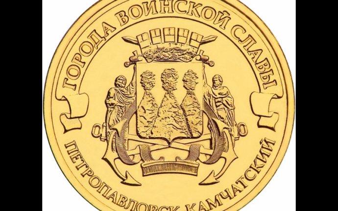 Монеты 10 рублей Города воинской славы список