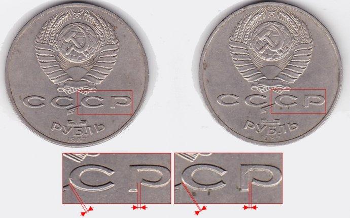 Монеты Р и России - монетный брак