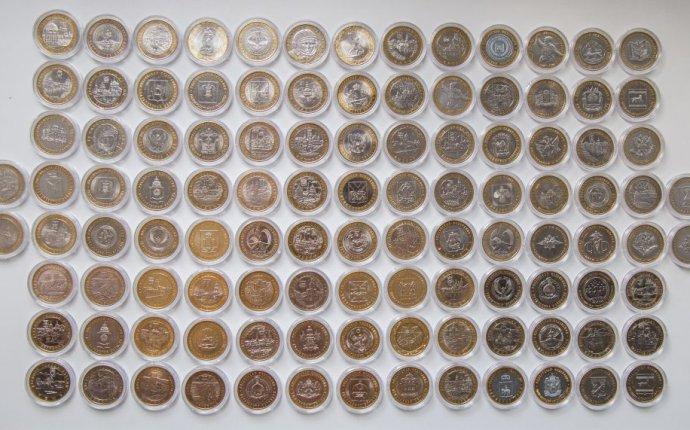 Полная коллекция юбилейных 10 рублей 108 монет с рубля В