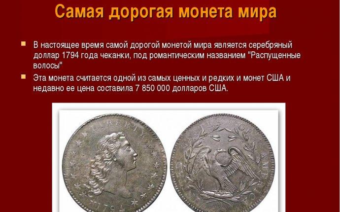 """Презентация """"Самаые необычные монеты"""""""