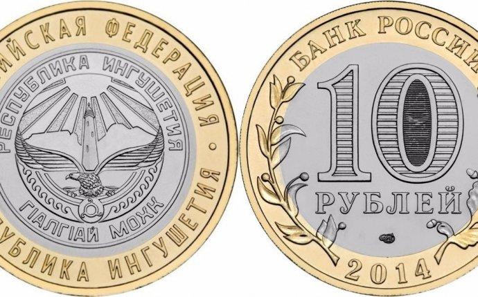 Продам монеты 10 руб Республ. Ингушения (биметалл) купить в