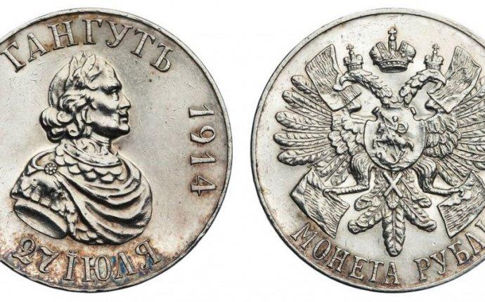 Редкие монеты царской России - список, фото и цены