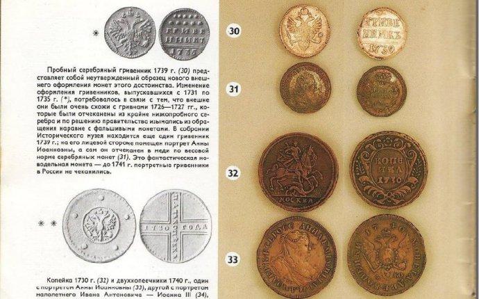 Редкие русские монеты XV- начала XX вв. Из собрания отдела