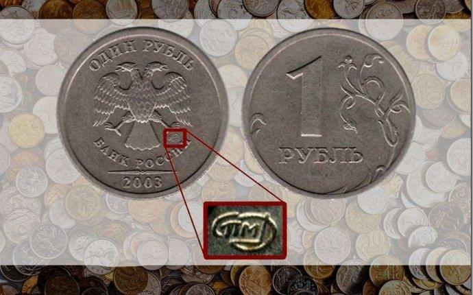 Самые дорогие современные российские монеты и банкноты / За